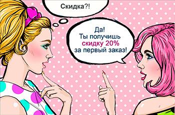 Скидка 20% при первом заказе в интернет-магазине Me-Lumi.ru